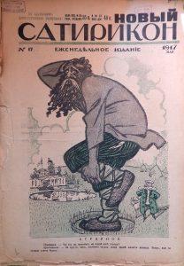 Новый Сатирикон. 1917. № 17. Передняя обложка