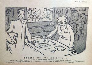Новый Сатирикон. 1917. № 17. С. 13