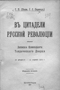 Перетц Г.Г. В цитадели русской революции. Пг., 1917