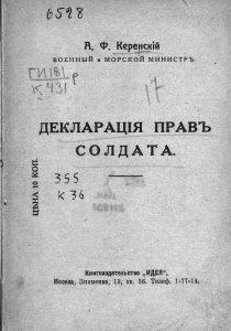 Керенский А.Ф. Декларация прав солдата. М., 1917