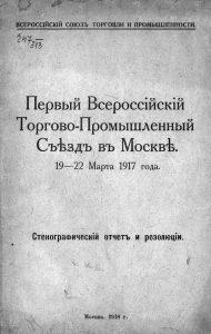 Первый Всероссийский торгово-промышленный съезд. Стенографический отчет и резолюции. 1917 год