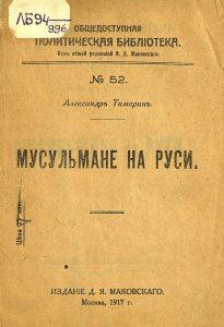 Тамарин А. Мусульмане на Руси. М., 1917