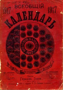 Всеобщий календарь на 1917 год. 51-й год издания. Пг., 1917