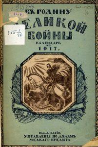 В годину Великой войны. Настольный календарь на 1917 г. Пг., 1917