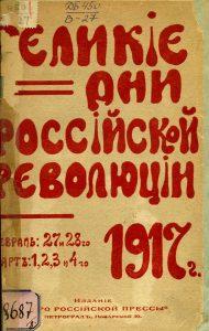 Великие дни Российской революции 1917 г. Февраль 27 и 28-го. Марта 1, 2, 3 и 4-го. Вып. 1. Пг., 1917