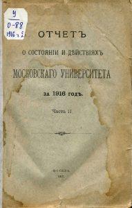Московский университет. Отчет о состоянии и действиях за 1916 год. - Ч. 2. - М., 1917