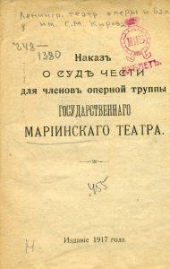 Наказ о суде чести для членов оперной труппы Государственного Мариинского театра. Пг., 1917