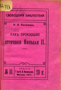 Касаткин Н.В. Как произошло отречение Николая II. М., 1917