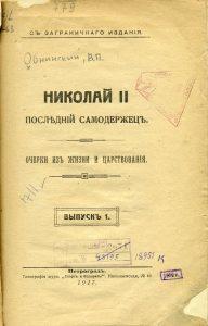 Обнинский В.П. Николай II последний самодержец. Вып. 1. Пг., 1917