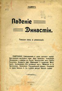 Абрамович Н.Я. Падение династии. Темные силы и революция. М., 1917