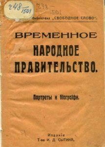 Временное народное правительство: Портреты и биографии. М., 1917