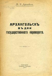 Артлебен М.Н. Архангельск в дни государственного переворота. Архангельск, 1917