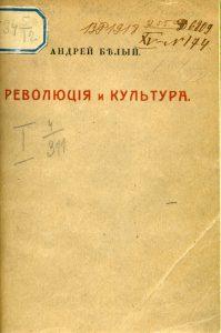 Белый А. Революция и культура. М., 1917