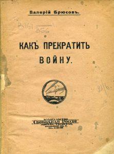 Брюсов В.Я. Как прекратить войну. М., 1917