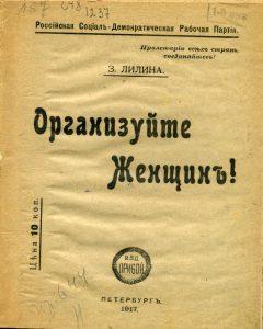 Лилина З.И. Организуйте женщин! Пг., 1917