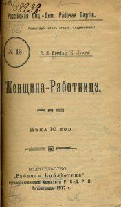 Бройдо Е.Л. Женщина-работница. Пг., 1917