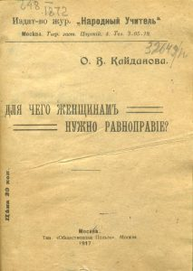 Кайданова О.В. Для чего женщинам нужно равноправие? М., 1917