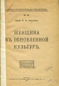 Хвостов В.М. Женщина в обновленной культуре. М., 1917