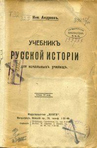 Андреев Н.П. Учебник русской истории для начальных школ. Пг., 1917