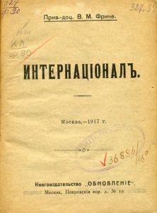 Фриче В.М. Интернационал. М., 1917