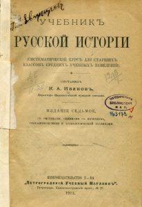Иванов К.А. Учебник русской истории. Пг., 1917