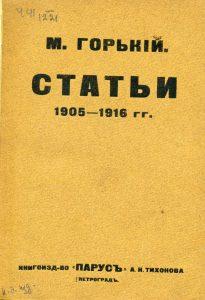Горький М. Статьи 1905-1916 гг. Пг., 1917
