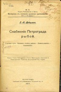 Веберман Э.А. Снабжение Петрограда рыбой. Вып. 1. Пг., 1917