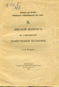 Лискун Е.Ф. Мясной вопрос в современной хозяйственной обстановке. Пг., 1917