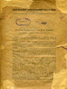 Речь члена Государственной думы А.А. Бубликова, произнесенная в пленарном заседании Всероссийского торгово-промышленного съезда 20 марта 1917 года