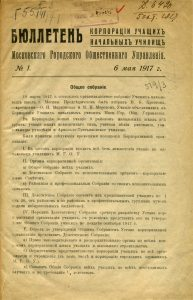 Бюллетень корпорации учащих начальных школ Московского городского общественного управления. № 1. М., 1917