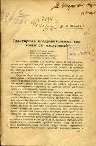 Покровский В.И. Трактирные поздравительные карточки с масленицей
