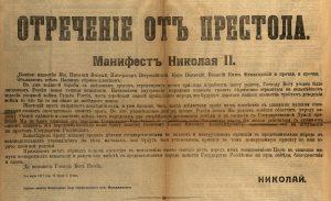 Отречение от престола. Манифест Николая II