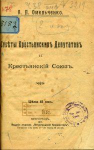Омельченко А.П. Советы крестьянских депутатов и Крестьянский союз. Пг., 1917