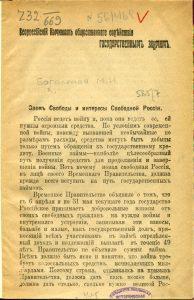 Боголепов М.И. Заем свободы и интересы свободной России. Пг., 1917