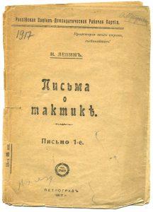 Ленин В.И. Письма о тактике. Письмо 1-е. Пг., 1917.
