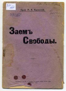 Курчинский М.А. Заем свободы. М., 1917