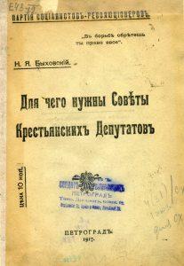 Быховский Н.Я. Для чего нужны Советы крестьянских депутатов. Пг., 1917