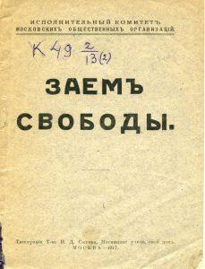 Заем свободы. М., 1917