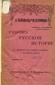 Гартвиг, А.Ф., Крюков Н. Учебник русской истории. М., 1917