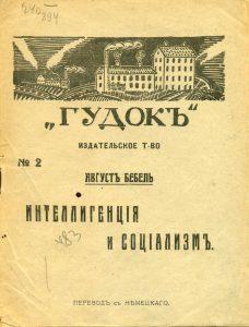 Бебель А. Интеллигенция и социализм. Киев, 1917