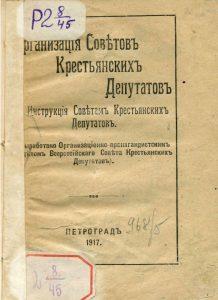 Организация Советов крестьянских депутатов и инструкция Советам крестьянских депутатов. Пг., 1917