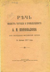 Речь министра торговли и промышленности А. И. Коновалова при посещении московской биржи 14 апреля 1917 г. Пг., 1917
