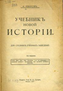 Реверсов И. Учебник новой истории. М., 1917