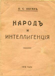 Коган П.С. Интеллигенция и народ. М., 1917