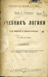 Челпанов Г. Учебник логики. М., 1917