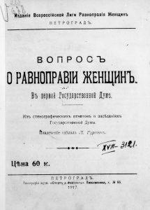 Гуревич Л.Я. Вопрос о равноправии женщин. Пг., 1917