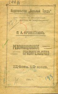 Кропоткин П.А. Революционное правительство. Елисаветград, 1917