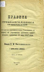 Правила упрощенного русского правописания согласно постановлению Совещания по вопросу об упрощении русского правописания, принятые 11 мая 1917 года. М., 1917