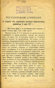 Постановления Совещания по вопросу об упрощении русского правописания, принятые 11 мая 1917 г. Пг., 1917