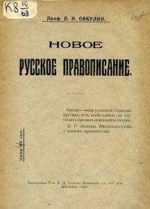 Сакулин П.Н. Новое русское правописание. М., 1917